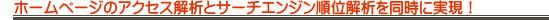 アクセス解析cgi ランキング(順位)解析